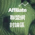 Affiliate 聯盟網討論區 聯盟行銷香港
