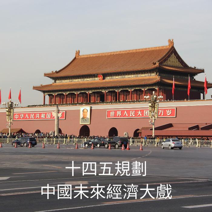 十四五規劃是中國未來經濟大戲